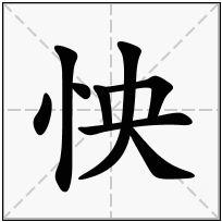 《怏》-康熙字典在线查询结果 康熙字典