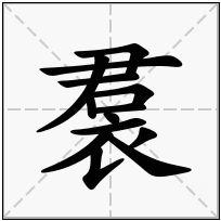 《裠》-康熙字典在线查询结果 康熙字典