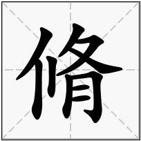 《脩》-康熙字典在线查询结果 康熙字典