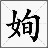 《姰》-康熙字典在线查询结果 康熙字典