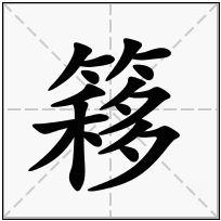 《簃》-康熙字典在线查询结果 康熙字典