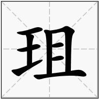 《珇》-康熙字典在线查询结果 康熙字典