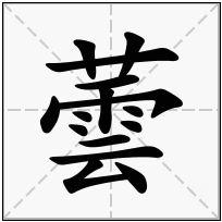 《蕓》-康熙字典在线查询结果 康熙字典