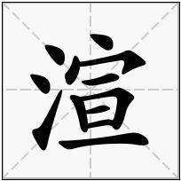 《渲》-康熙字典在线查询结果 康熙字典