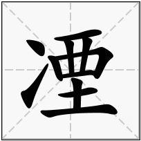 《凐》-康熙字典在线查询结果 康熙字典