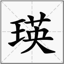《瑛》-康熙字典在线查询结果 康熙字典
