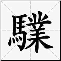 《驜》-康熙字典在线查询结果 康熙字典
