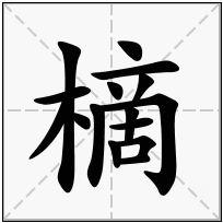 《樀》-康熙字典在线查询结果 康熙字典
