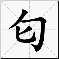 《匂》-康熙字典在线查询结果 康熙字典
