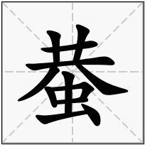 《蛬》-康熙字典在线查询结果 康熙字典
