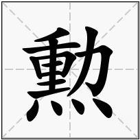 《勲》-康熙字典在线查询结果 康熙字典