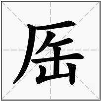 《厒》-康熙字典在线查询结果 康熙字典