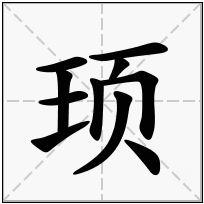《顼》-康熙字典在线查询结果 康熙字典