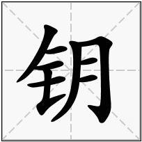 《钥》-康熙字典在线查询结果 康熙字典