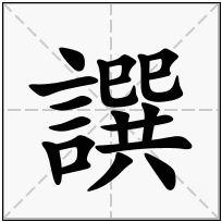 《譔》-康熙字典在线查询结果 康熙字典