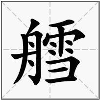《艝》-康熙字典在线查询结果 康熙字典