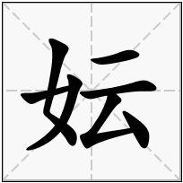 《妘》-康熙字典在线查询结果 康熙字典