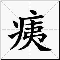《痍》-康熙字典在线查询结果 康熙字典
