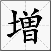 《増》-康熙字典在线查询结果 康熙字典