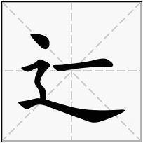 《辷》-康熙字典在线查询结果 康熙字典