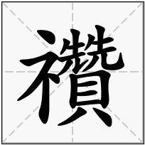 《禶》-康熙字典在线查询结果 康熙字典
