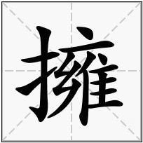 《擁》-康熙字典在线查询结果 康熙字典