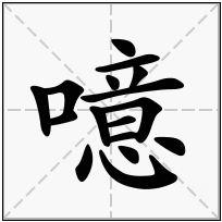 《噫》-康熙字典在线查询结果 康熙字典