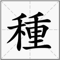 《種》-康熙字典在线查询结果 康熙字典