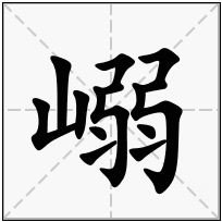 《嵶》-康熙字典在线查询结果 康熙字典