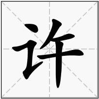 《许》-康熙字典在线查询结果 康熙字典