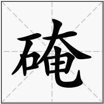 《硽》-康熙字典在线查询结果 康熙字典