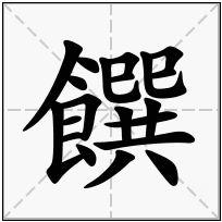 《饌》-康熙字典在线查询结果 康熙字典