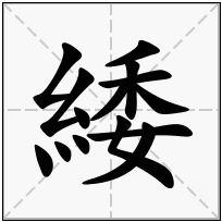 《緌》-康熙字典在线查询结果 康熙字典