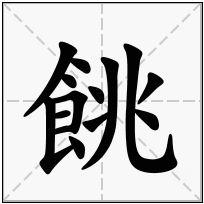 《餆》-康熙字典在线查询结果 康熙字典