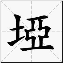 《埡》-康熙字典在线查询结果 康熙字典