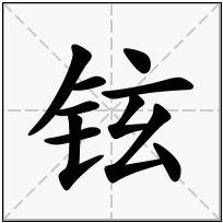 《铉》-康熙字典在线查询结果 康熙字典