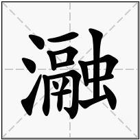 《瀜》-康熙字典在线查询结果 康熙字典