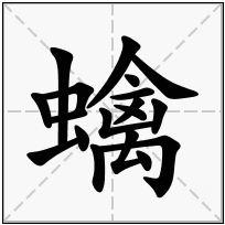 《蠄》-康熙字典在线查询结果 康熙字典