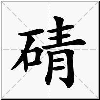 《碃》-康熙字典在线查询结果 康熙字典