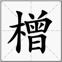 《橧》-康熙字典在线查询结果 康熙字典