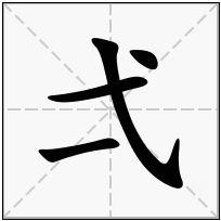《弌》-康熙字典在线查询结果 康熙字典