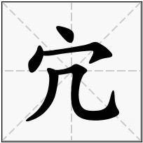 《宂》-康熙字典在线查询结果 康熙字典