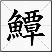 《鱏》-康熙字典在线查询结果 康熙字典