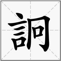 《詗》-康熙字典在线查询结果 康熙字典