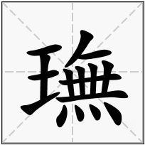 《璑》-康熙字典在线查询结果 康熙字典