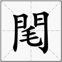 《閐》-康熙字典在线查询结果 康熙字典