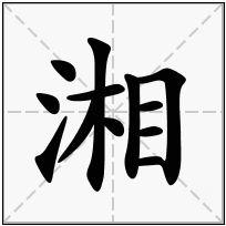 《湘》-康熙字典在线查询结果 康熙字典
