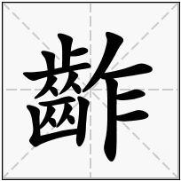 《齚》-康熙字典在线查询结果 康熙字典