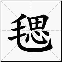 《毸》-康熙字典在线查询结果 康熙字典