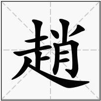 《趙》-康熙字典在线查询结果 康熙字典